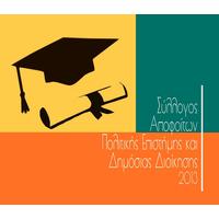 ΣΑΠΕΔΔ: Επίσημος Σύλλογος Αποφοίτων του Τμήματος ΠΕΔΔ